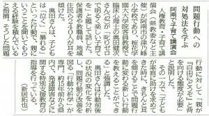 20140925tokushima