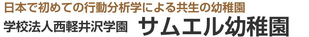 サムエル幼稚園 平成30年4月開園   御代田町 軽井沢